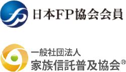 日本FP協会会員一般社団法人家族信託普及協会®